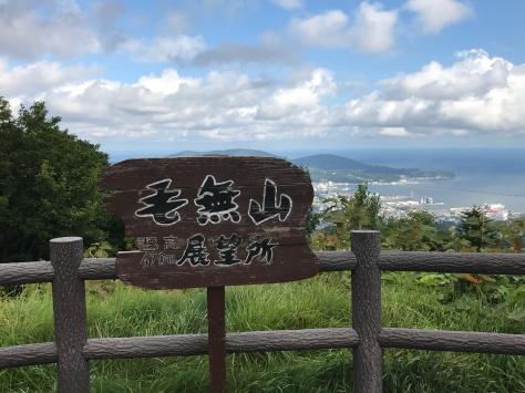 去小樽路上的瞭望台